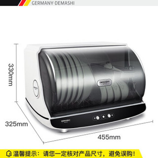 DEMASHI 德玛仕 ZTP30A-2 桌面消毒柜