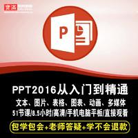 PPT动画演示 商务汇报 视频在线课程