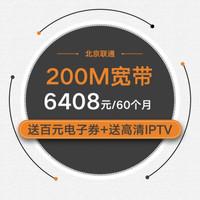 光宽带-流量王套餐 200M/60个月 (送4G号码,每月畅享10G本地流量+600分钟国内通话)