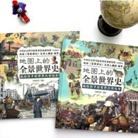 《地图上的全景世界史》精装全2册