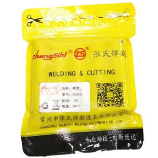 ZhangShi 张氏气保焊喷咀保护罩 ZSE019 二氧化碳气体保护焊 P350A紫铜喷嘴保护罩套  2.0厚 5个/袋