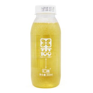 汇源 冷藏冷鲜 新鲜营养 果100苹果汁 鲜榨健康果汁  300ml/瓶