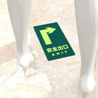 绿消 消防通道应急疏散指示贴楼梯逃生标识地贴 安全出口(右拐)地贴10张装