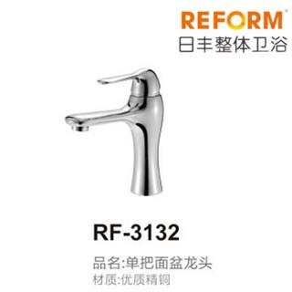 REFOM日丰整体卫浴RF-3132单面盆水龙头