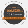 光寬帶-流量王套餐 100M/60個月/市區 (送4G號碼,每月暢享10G本地流量+600分鐘國內通話)