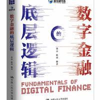 《数字金融的底层逻辑》