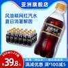 亚洲沙示汽水 广州怀旧可乐300ml解渴清凉碳酸饮料300mlx24瓶整箱