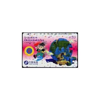 CHINA TELECOM 中国电信 第八届全国青少年发明创造比赛 电话卡 (田村卡、CNT-17)