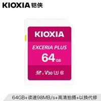 铠侠(Kioxia)(原东芝存储)64GB SD存储卡 EXCERIA PLUS 极至光速系列 U3 读速98M/S 写速65M/S