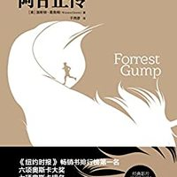 《阿甘正传》Kindle版