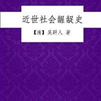《近世社會齷齪史》Kindle版