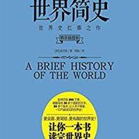《世界简史》Kindle电子书
