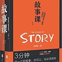 《故事课》(套装2册)Kindle电子书