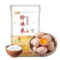 汉购网  珍珠米 5kg+土鸡蛋 30枚