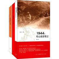 《滇西抗战三部曲》(套装共3册)