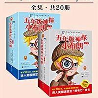 《五年級神探小布朗》(全集共20冊)kindle版