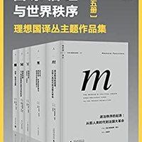 《国家治理与世界秩序》(理想国译丛主题作品集 包含金与铁、创造日本、国家构建等五册)Kindle版
