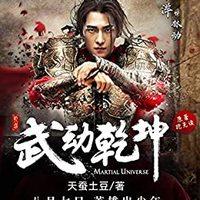《武動乾坤》(第1卷)Kindle版