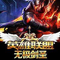 《英雄聯盟:無極劍圣》(第1卷)Kindle版