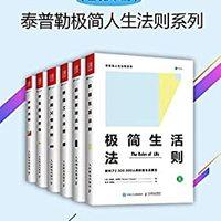 《泰普勒极简人生法则》(套装共6册)Kindle版