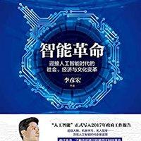 《智能革命:迎接人工智能時代的社會、經濟與文化變革》kindle版