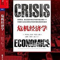 《危机经济学》Kindle版