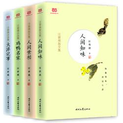 《汪曾祺典藏文集》(全四册)