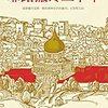 《耶路撒冷三千年》全版