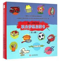 《2-6岁孩子的职业梦想启蒙书》(全12册)