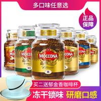 Moccona 摩可纳 Indulgence 咖啡馆系列 冻干速溶咖啡 100g*2瓶