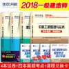 《2018一级建造师:历年真题试卷全套》(全套4本)
