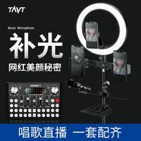 手机声卡k歌套装专用直播设备电脑台式机通用麦克风变声器快手抖音