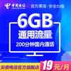 安徽电信 流魔王卡 19元套餐 (每月6GB全国流量)