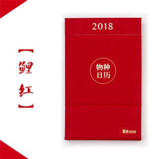 果壳网 物种日历 2018 鲤红