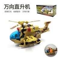 JIMITU 吉米兔 电动武装直升机 大号万向迷彩灯光直升飞机玩具