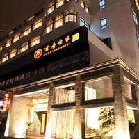 苏州新区狮山书香世家酒店 雅致大床房 1晚(含1份早餐)
