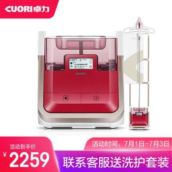 CuoRi 卓力 RE600 增压蒸汽挂烫机