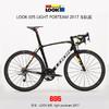 LOOK 695 LIGHT 碳纤维公路自行车