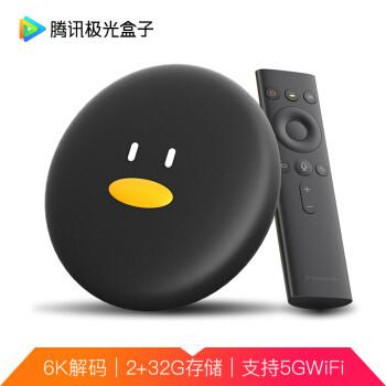 粉丝专享:Tencent 腾讯 极光2s 电视盒子 2+32G