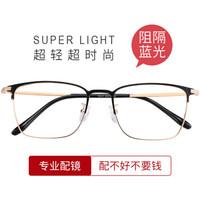 维壹 39147防蓝光近视眼镜+1.60防蓝光护目镜片(建议0-600度、散光0-200度)