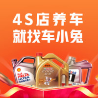 chexiaotu 车小兔 4S店养车