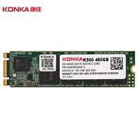 KONKA 康佳 K500系列 SSD固态硬盘 480GB