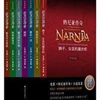 《納尼亞傳奇全集:中英雙語版》(套裝共7冊)Kindle版