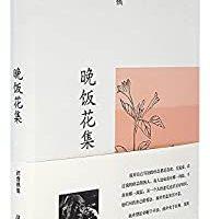《汪曾祺集:晚饭花集》Kindle版