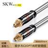 SKW 发烧级 数字光纤音频线 方口Optical 5.1多声道 功放/蓝光机/家庭影院连接线 OF4001A-1米