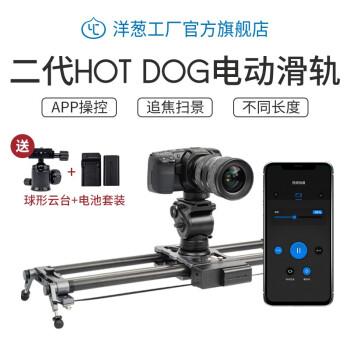 洋葱工厂热狗HotDog2代电动滑轨单反相机手机摄影摄像跟焦追焦延迟时电控电影轨道碳纤滑轨APP控制 100CM电动滑轨