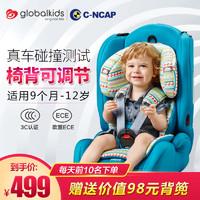 globalkids 环球娃娃 1031 儿童安全座椅