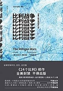 《比利战争》Kindle版