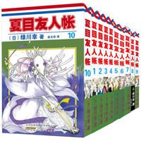 《夏目友人帐》(漫画中文版、共10册)