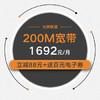 光寬帶-流量王套餐 200M/14個月 (送4G號碼,每月暢享10G本地流量+600分鐘國內通話)